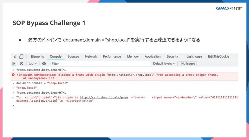 SOP Bypass Challenge 1 ● 双方のドメインで document.doma...