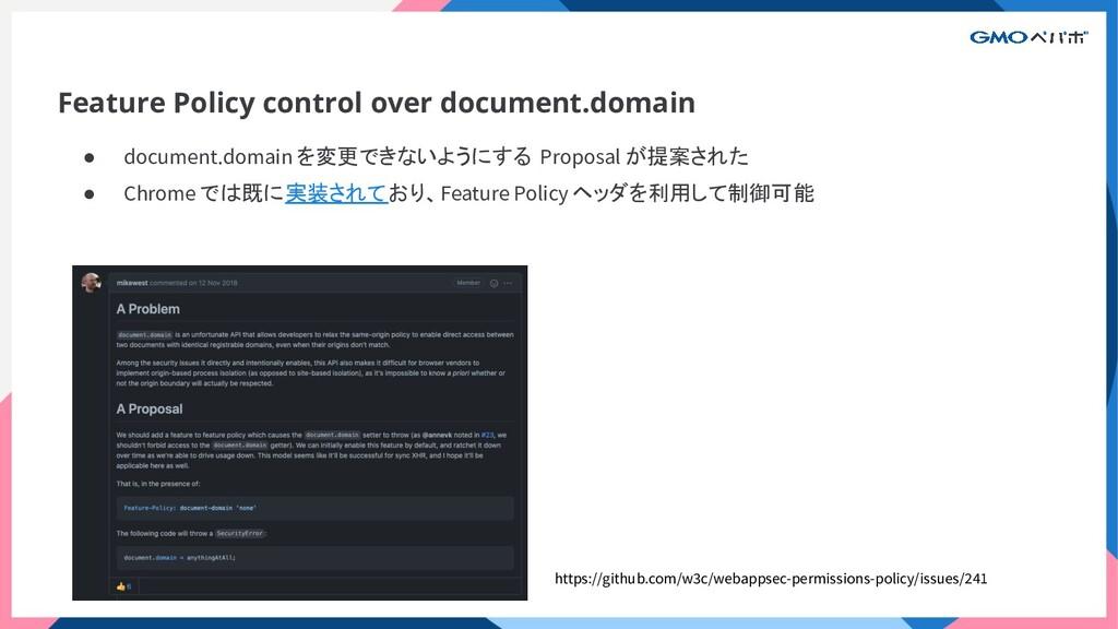 ● document.domain を変更できないようにする Proposal が提案された ...