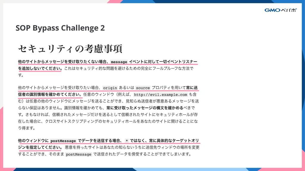 SOP Bypass Challenge 2