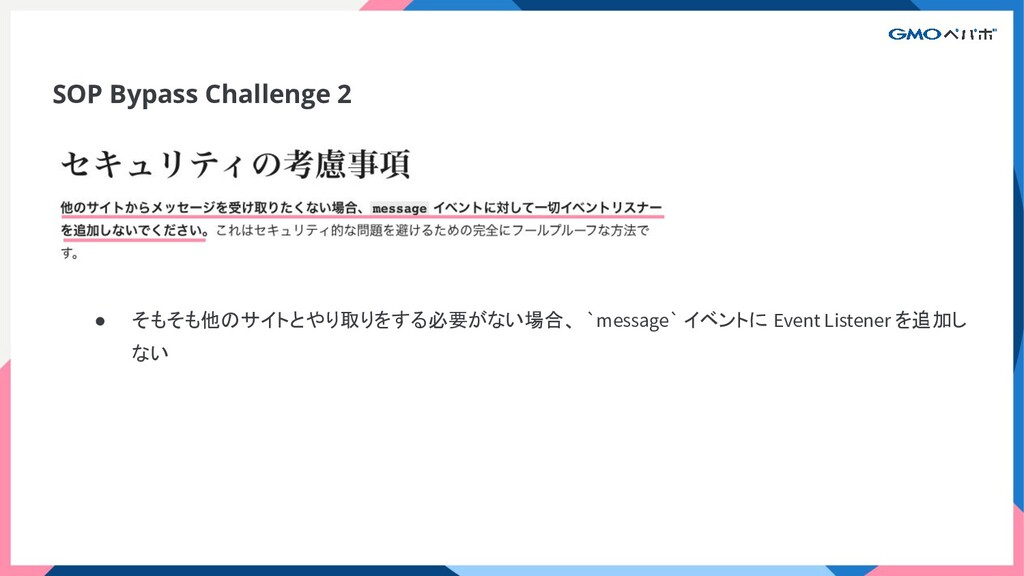 SOP Bypass Challenge 2 ● そもそも他のサイトとやり取りをする必要がない...