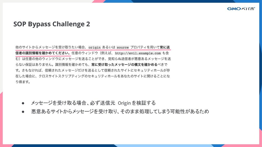 SOP Bypass Challenge 2 ● メッセージを受け取る場合、必ず送信元 Ori...