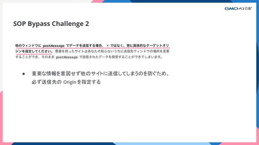 SOP Bypass Challenge 2 ● 重要な情報を意図せず他のサイトに送信してしま...