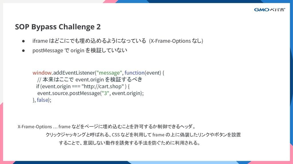 SOP Bypass Challenge 2 ● iframe はどこにでも埋め込めるようにな...