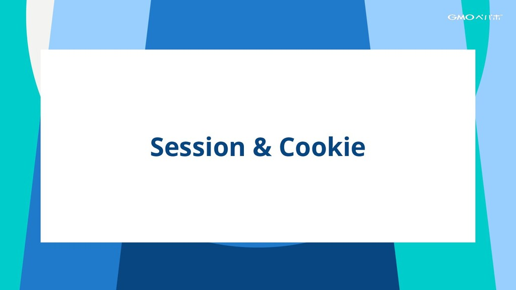 Session & Cookie