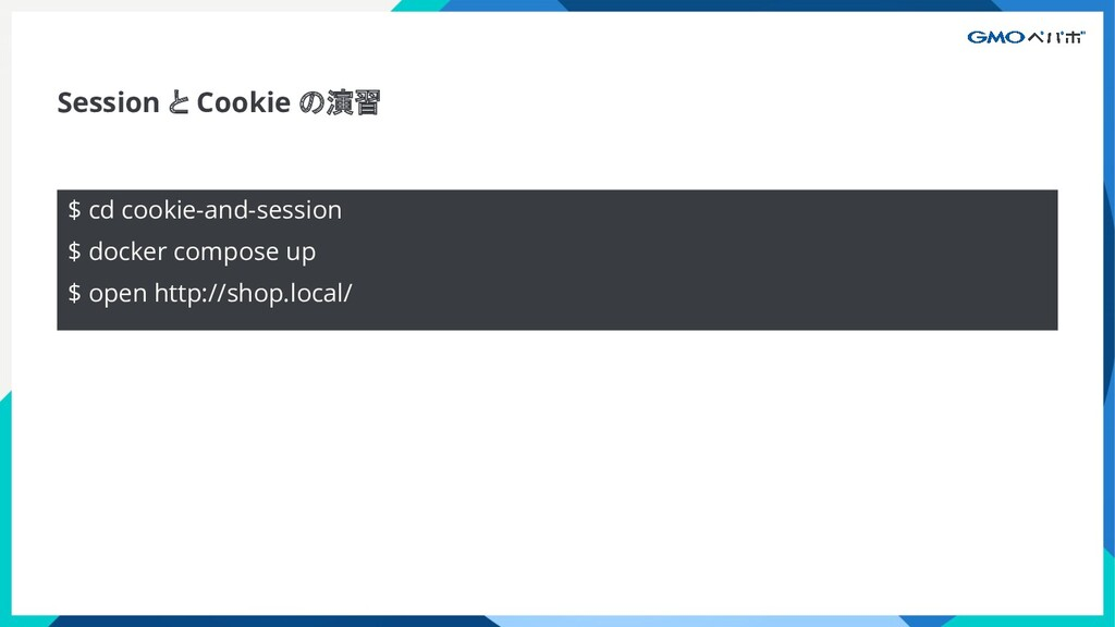 Session と Cookie の演習 $ cd cookie-and-session $ ...