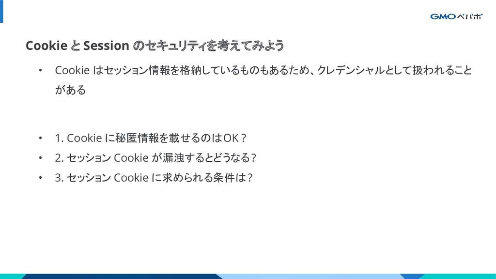 Cookie と Session のセキュリティを考えてみよう • Cookie はセッション...