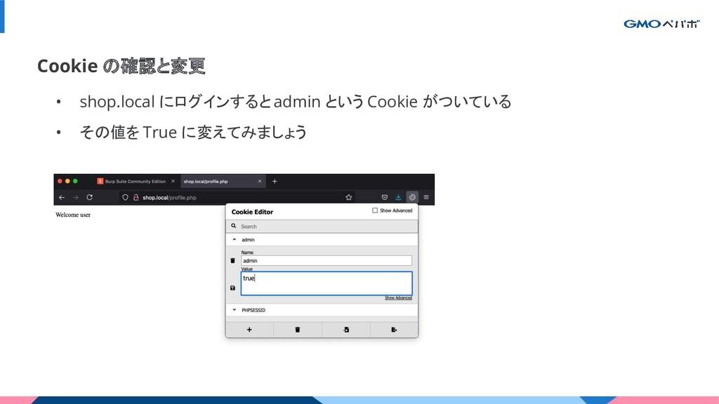 • shop.local にログインすると admin という Cookie がついている •...