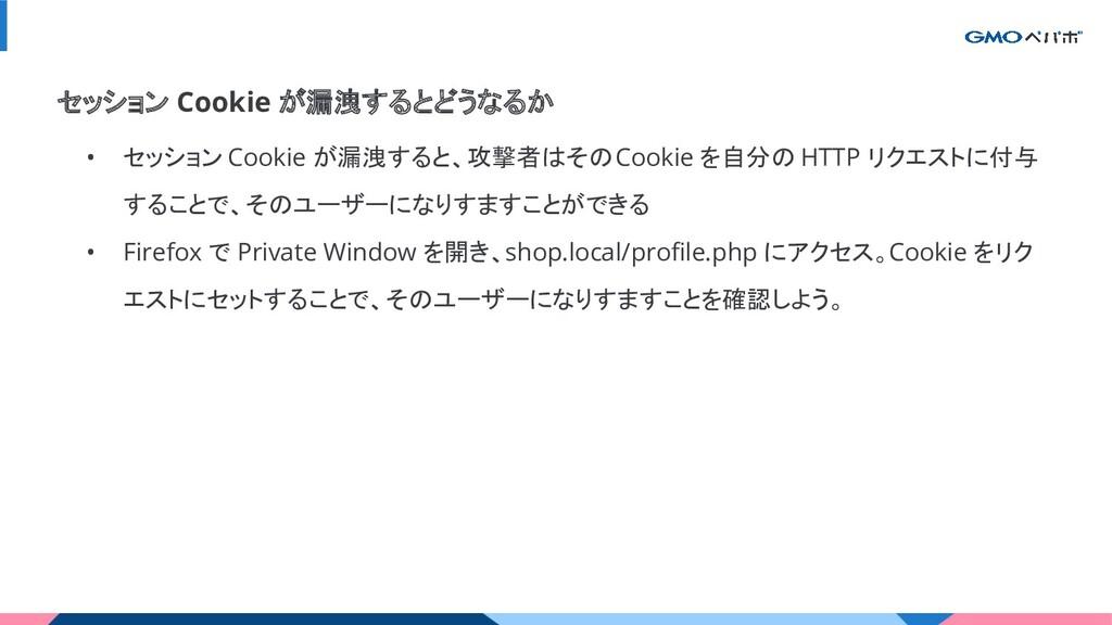 • セッション Cookie が漏洩すると、攻撃者はその Cookie を自分の HTTP リ...