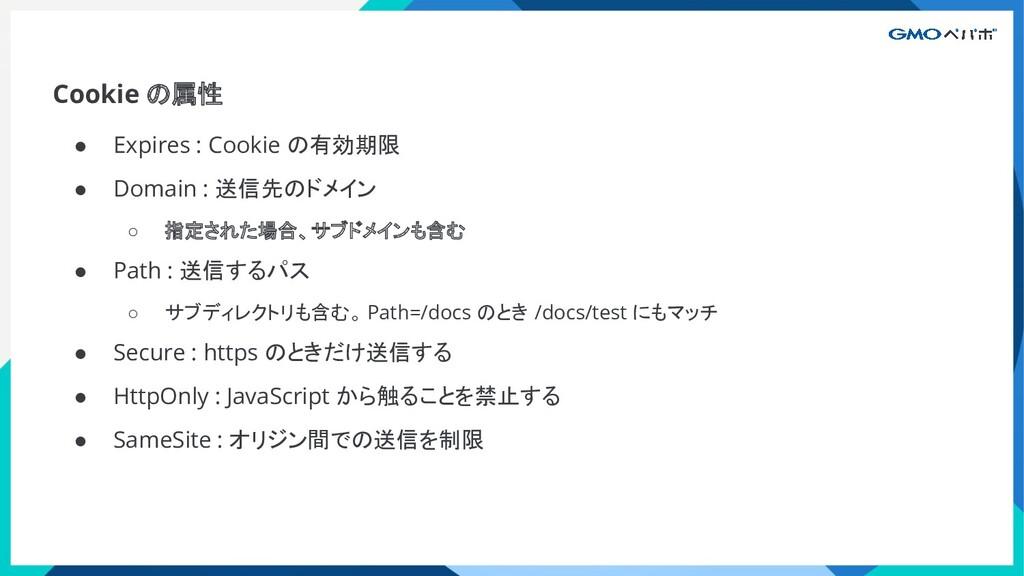 Cookie の属性 ● Expires : Cookie の有効期限 ● Domain : ...