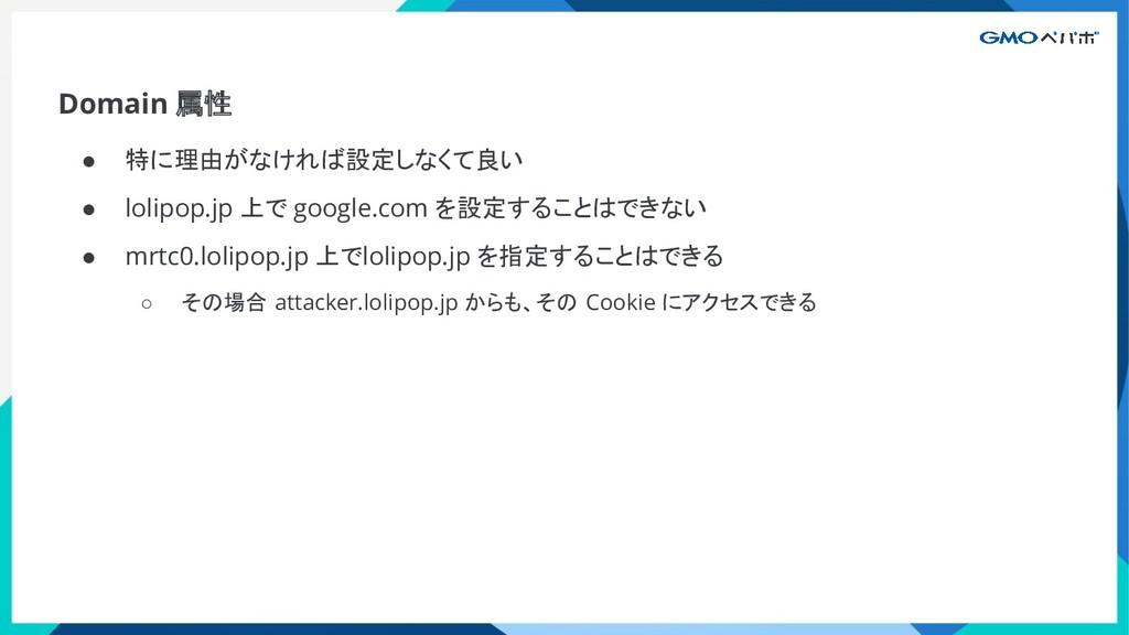 Domain 属性 ● 特に理由がなければ設定しなくて良い ● lolipop.jp 上で g...