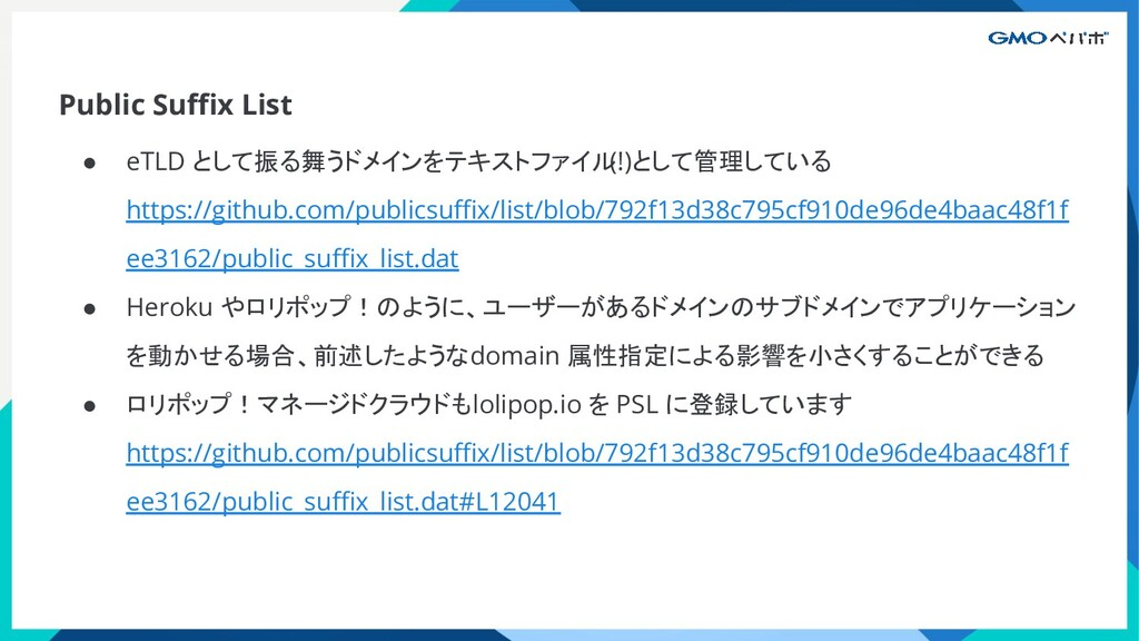 Public Suffix List ● eTLD として振る舞うドメインをテキストファイル (!...