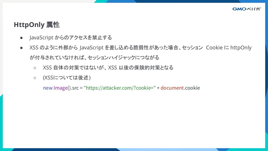 HttpOnly 属性 ● JavaScript からのアクセスを禁止する ● XSS のよう...