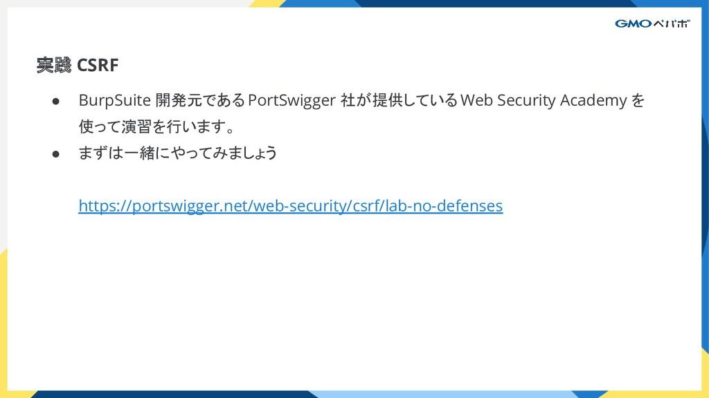 実践 CSRF ● BurpSuite 開発元である PortSwigger 社が提供している...