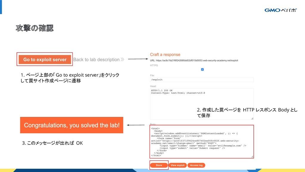 攻撃の確認 1. ページ上部の「Go to exploit server」をクリック して罠サ...