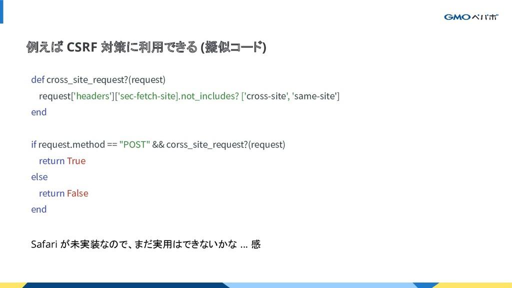 例えば CSRF 対策に利用できる (擬似コード) def cross_site_reques...