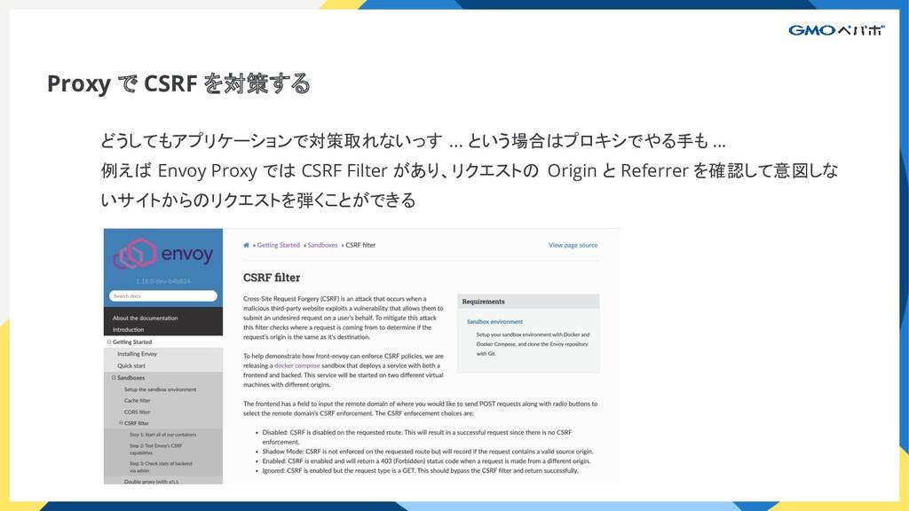 Proxy で CSRF を対策する どうしてもアプリケーションで対策取れないっす ... と...