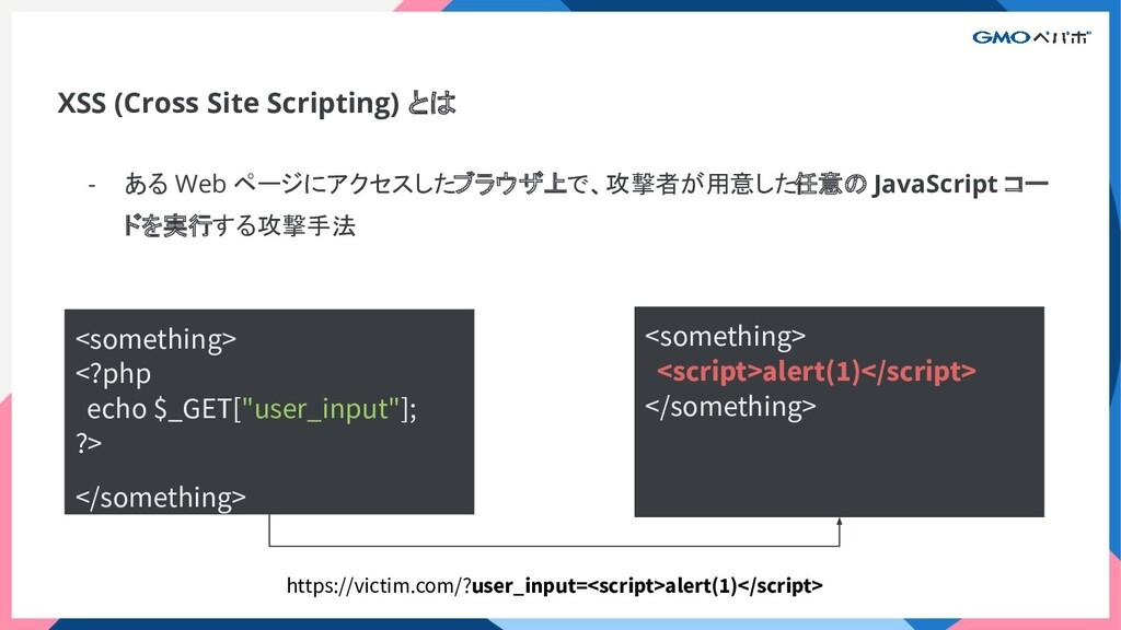 XSS (Cross Site Scripting) とは - ある Web ページにアクセス...