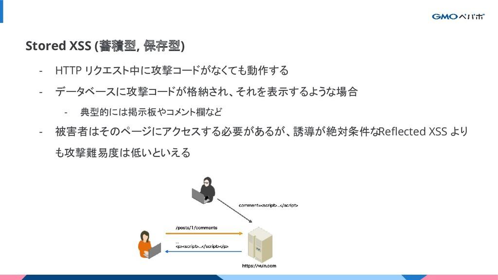 Stored XSS (蓄積型, 保存型) - HTTP リクエスト中に攻撃コードがなくても動...
