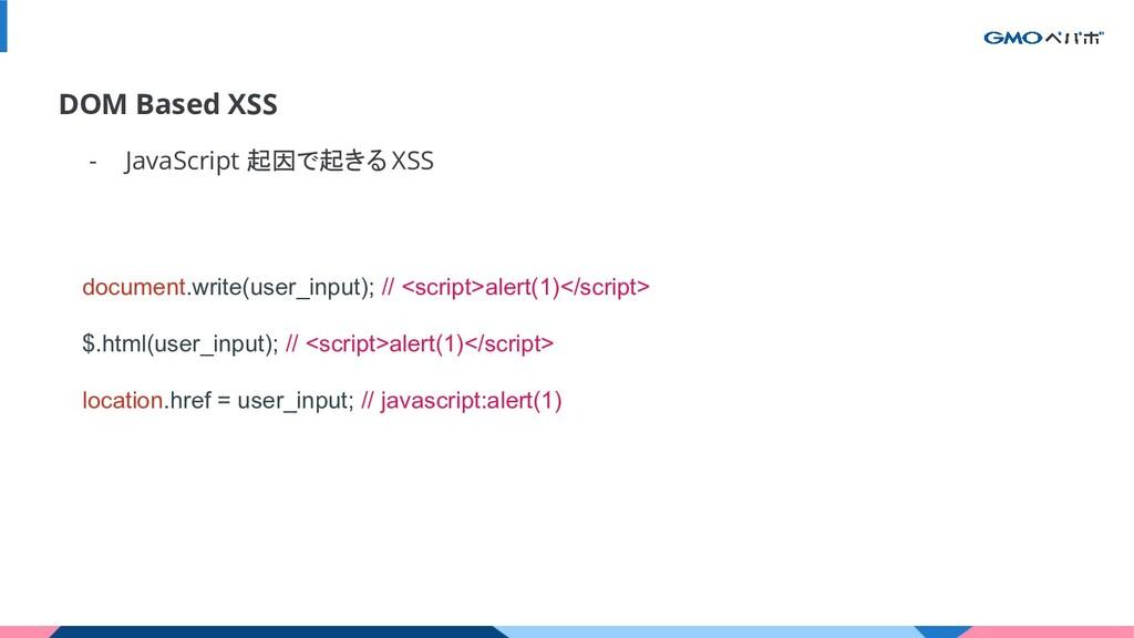 DOM Based XSS - JavaScript 起因で起きる XSS document....