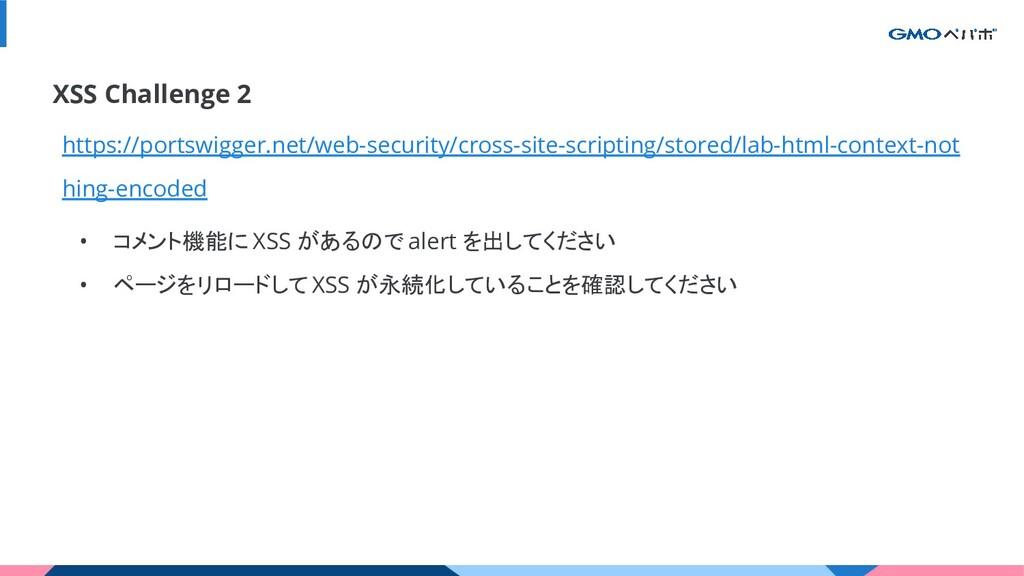 XSS Challenge 2 https://portswigger.net/web-sec...