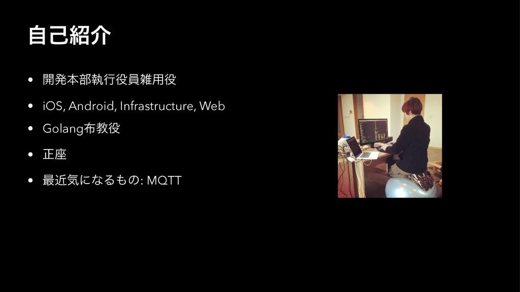 ࣗݾհ • ։ൃຊ෦ࣥߦһ༻ • iOS, Android, Infrastructu...