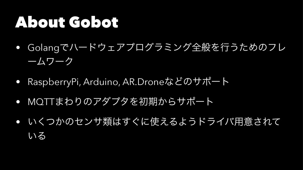 About Gobot • GolangͰϋʔυΣΞϓϩάϥϛϯάશൠΛߦ͏ͨΊͷϑϨ ʔϜ...