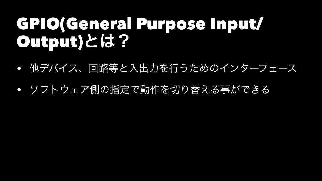 GPIO(General Purpose Input/ Output)ͱʁ • ଞσόΠεɺ...