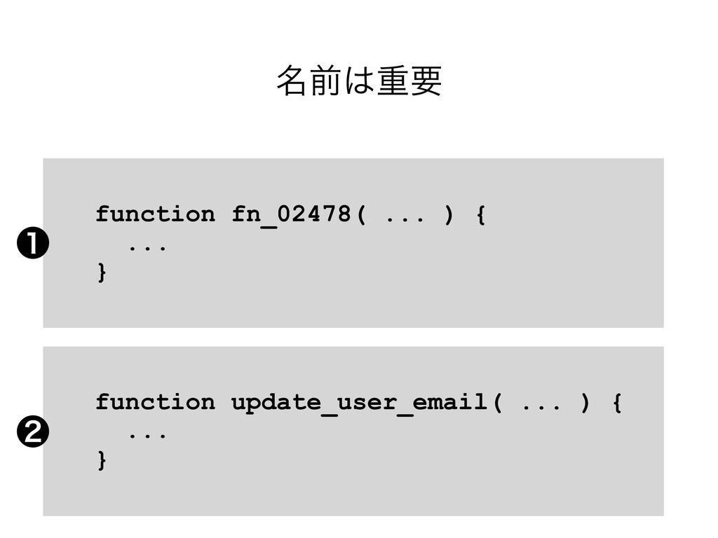 function update_user_email( ... ) { ... } funct...