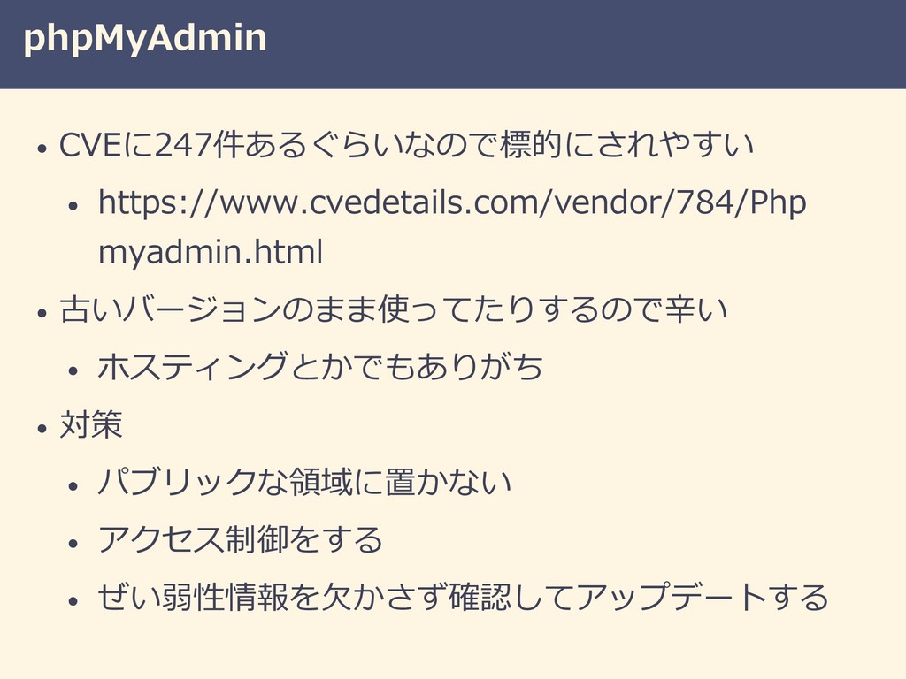 phpMyAdmin • CVEに247件あるぐらいなので標的にされやすい • https:/...