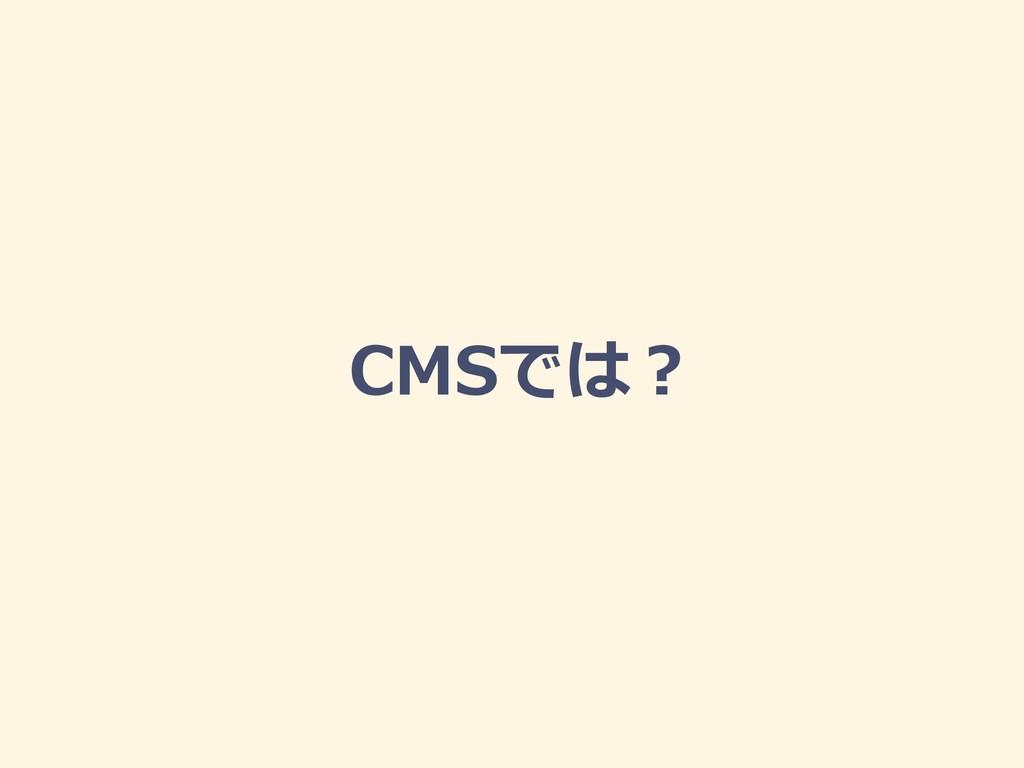 CMSでは?