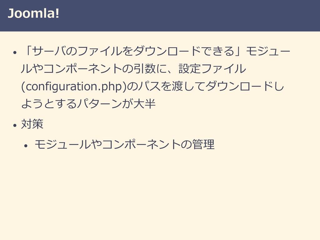 Joomla! • 「サーバのファイルをダウンロードできる」モジュー ルやコンポーネントの引数...