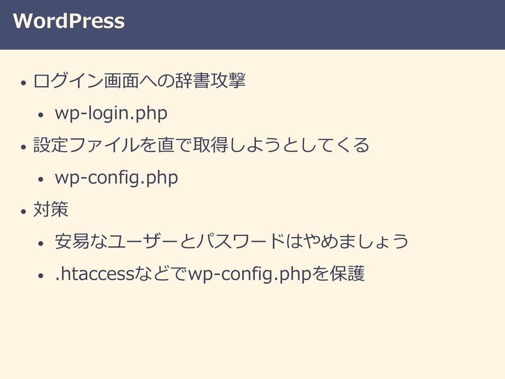 WordPress • ログイン画面への辞書攻撃 • wp-login.php • 設定ファイ...