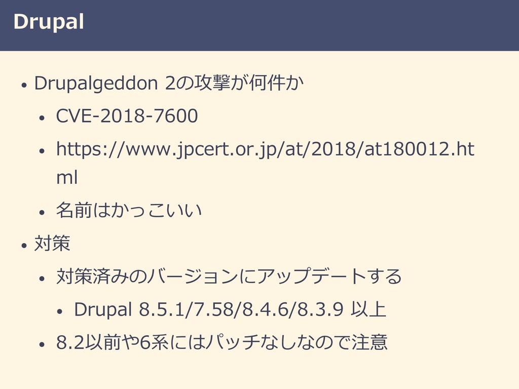 Drupal • Drupalgeddon 2の攻撃が何件か • CVE-2018-7600 ...