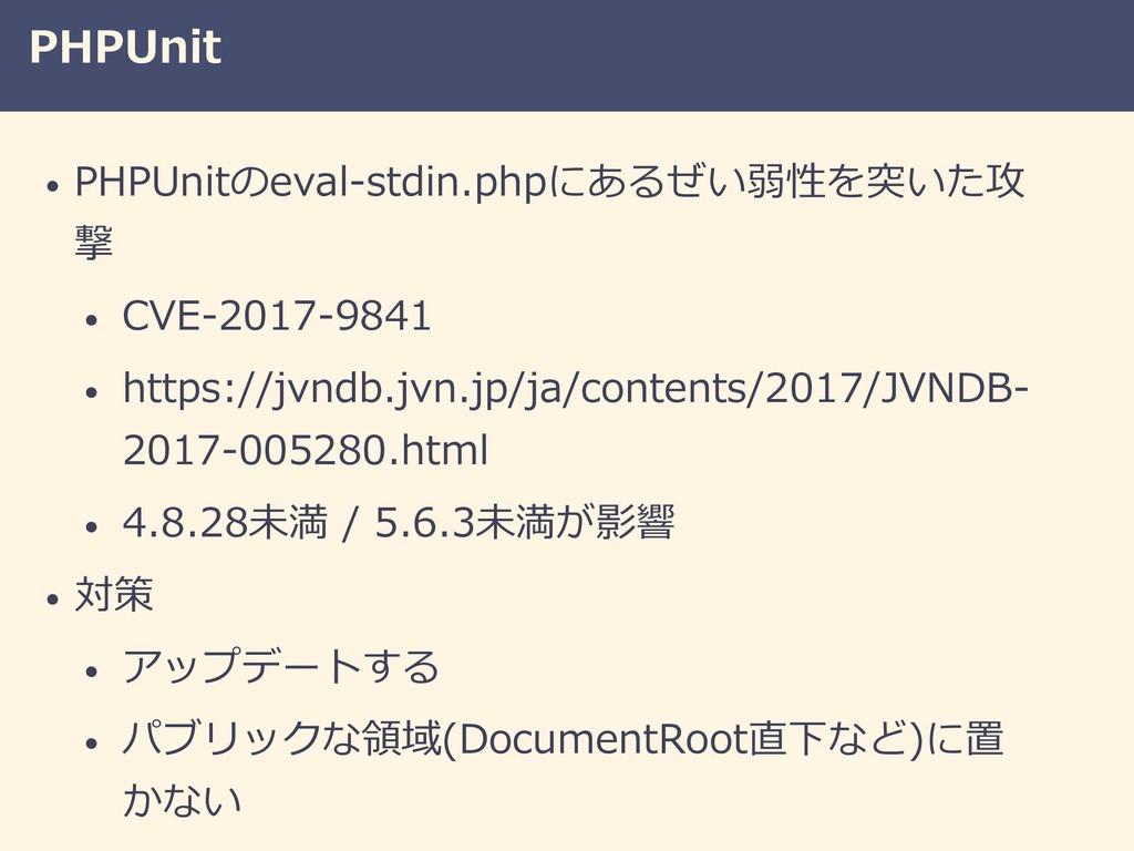 PHPUnit • PHPUnitのeval-stdin.phpにあるぜい弱性を突いた攻 撃 ...