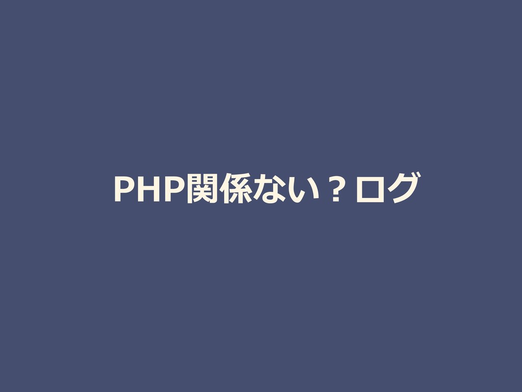 PHP関係ない?ログ