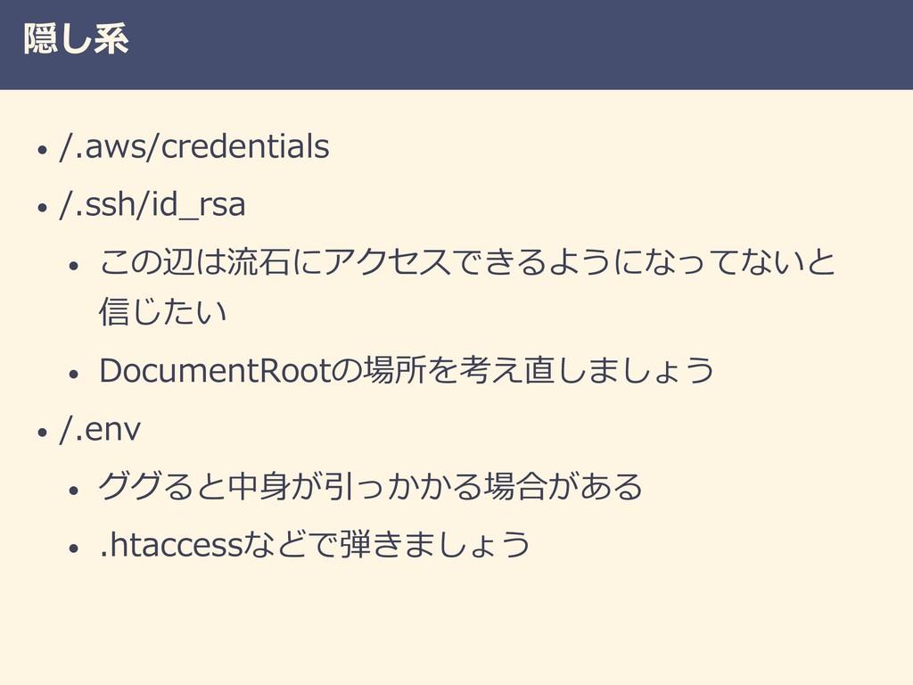 隠し系 • /.aws/credentials • /.ssh/id_rsa • この辺は流石...