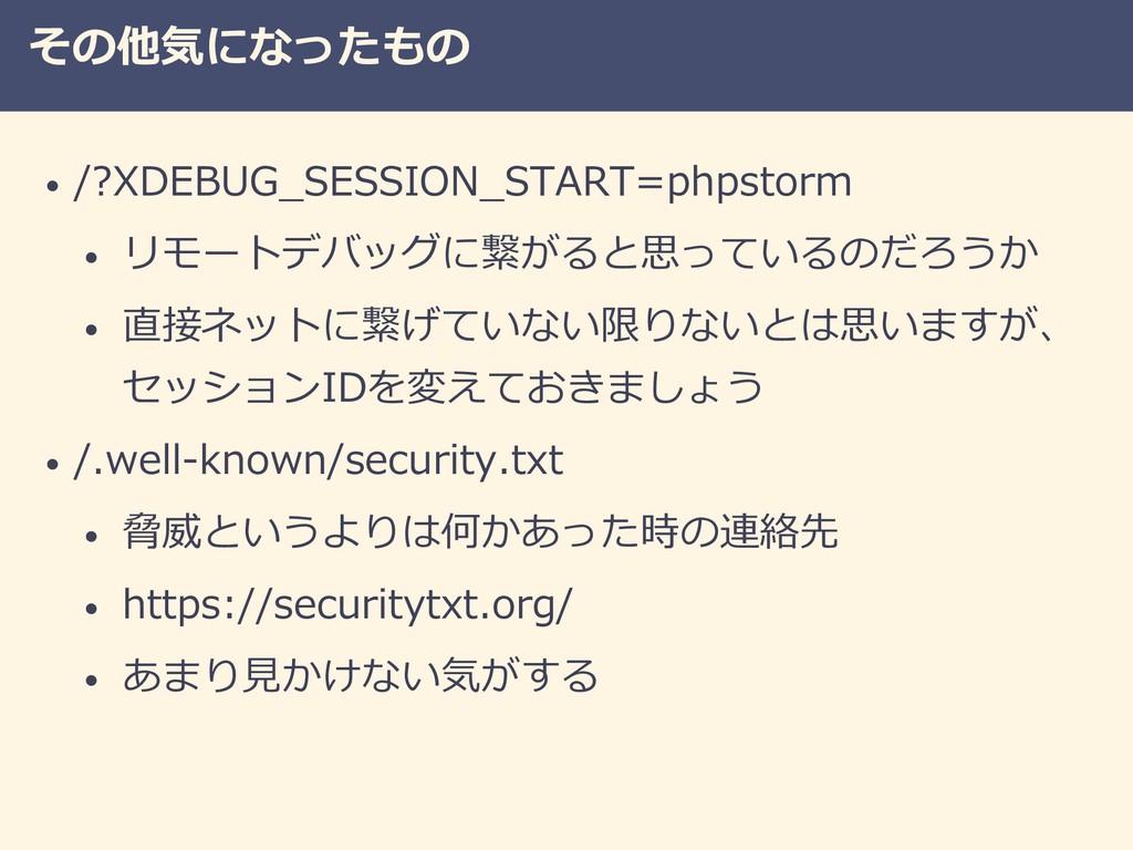 その他気になったもの • /?XDEBUG_SESSION_START=phpstorm • ...