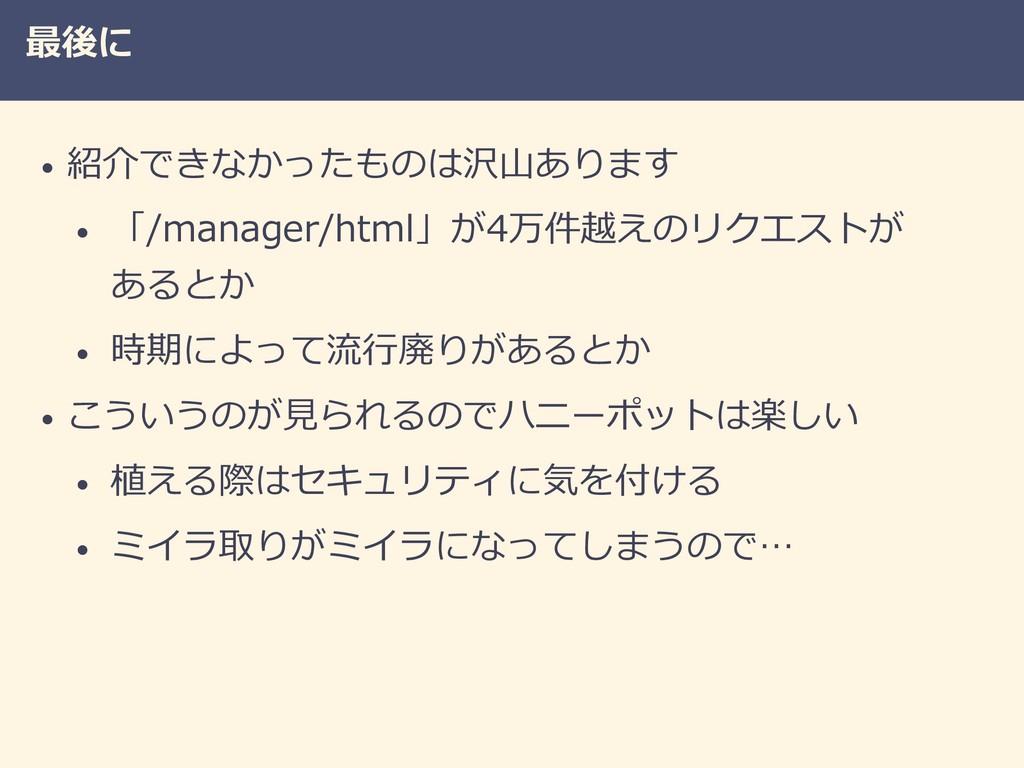 最後に • 紹介できなかったものは沢山あります • 「/manager/html」が4万件越え...