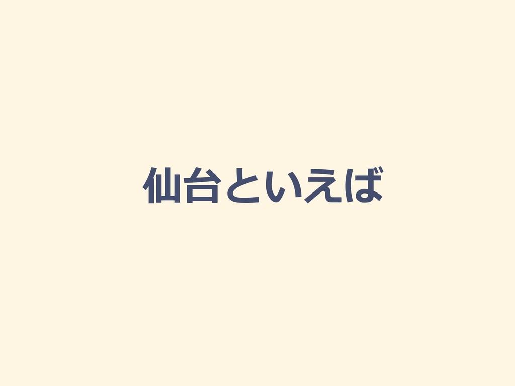 仙台といえば