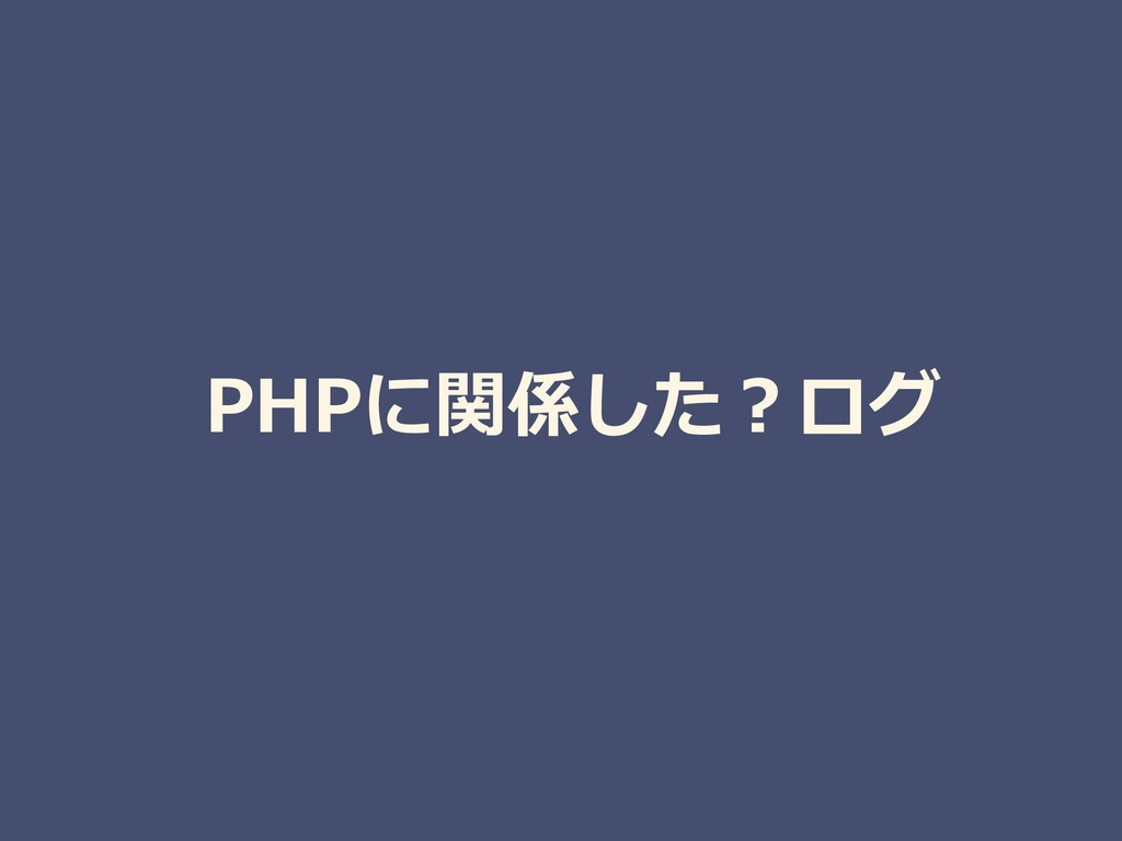 PHPに関係した?ログ