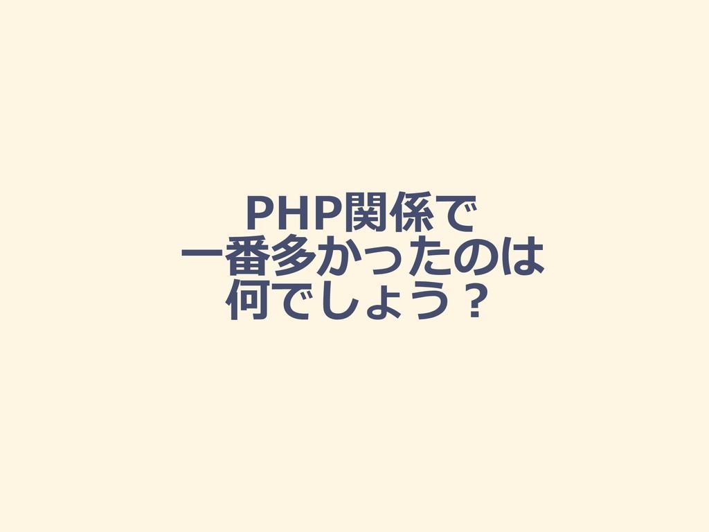 PHP関係で 一番多かったのは 何でしょう?