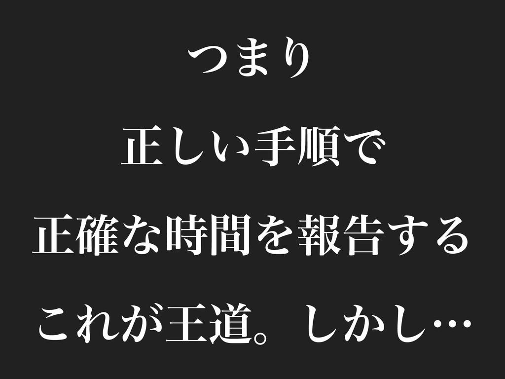 ͭ·Γ ਖ਼͍͠खॱͰ ਖ਼֬ͳؒΛใࠂ͢Δ ͜Ε͕Ԧಓɻ͔͠͠ʜ