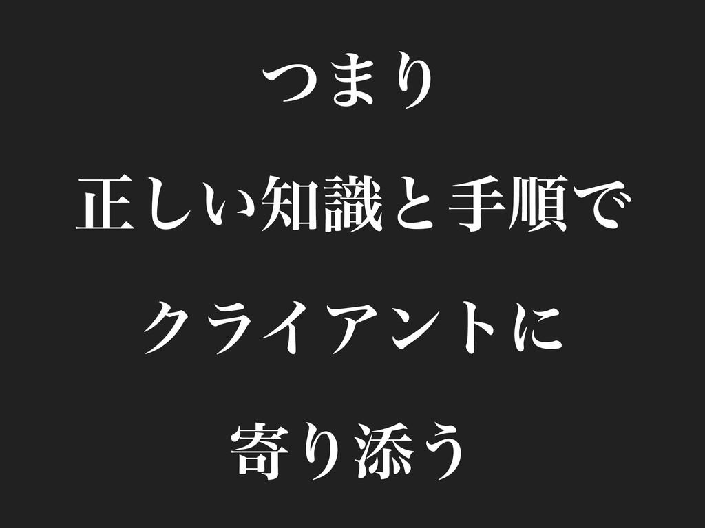 ͭ·Γ ਖ਼͍ࣝ͠ͱखॱͰ ΫϥΠΞϯτʹ دΓఴ͏