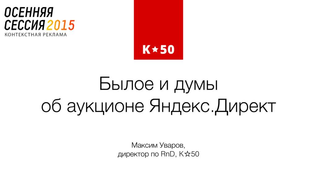 Былое и думы  об аукционе Яндекс.Директ Максим...