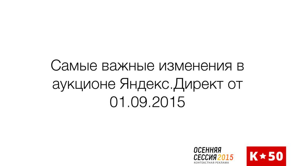Самые важные изменения в аукционе Яндекс.Директ...