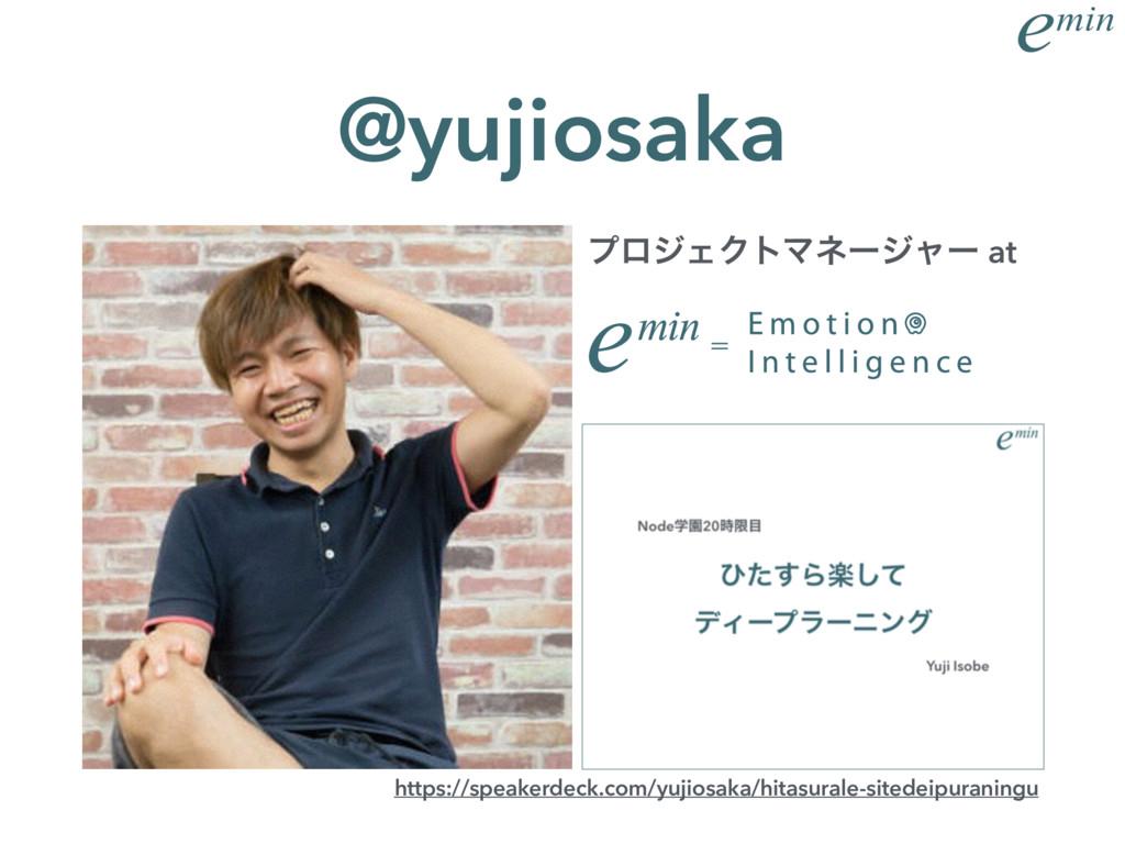 min e ϓϩδΣΫτϚωʔδϟʔ at  @yujiosaka https://spe...