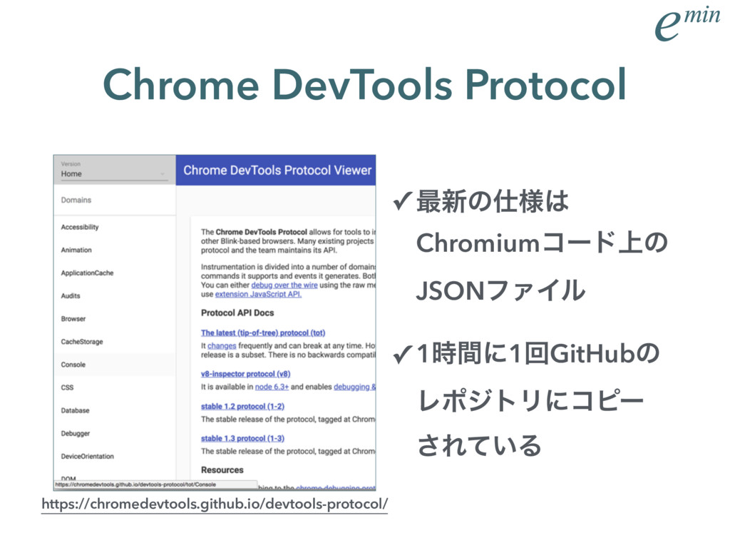 Chrome DevTools Protocol https://chromedevtools...