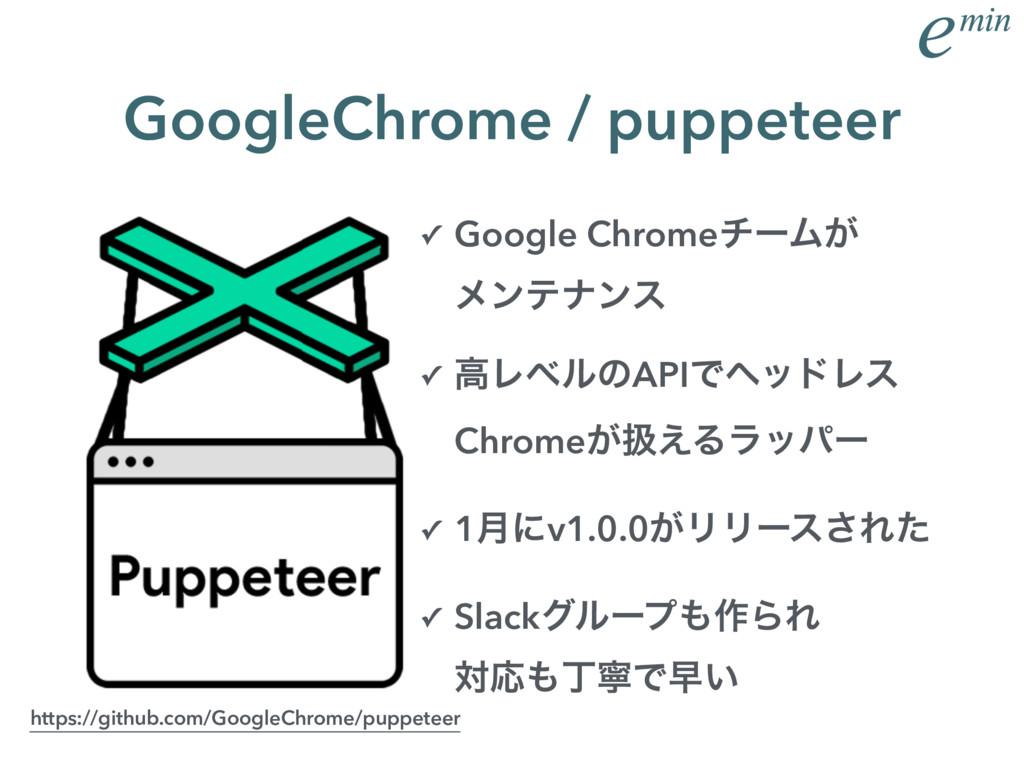 ✓ Google ChromeνʔϜ͕ ϝϯςφϯε ✓ ߴϨϕϧͷAPIͰϔουϨε C...