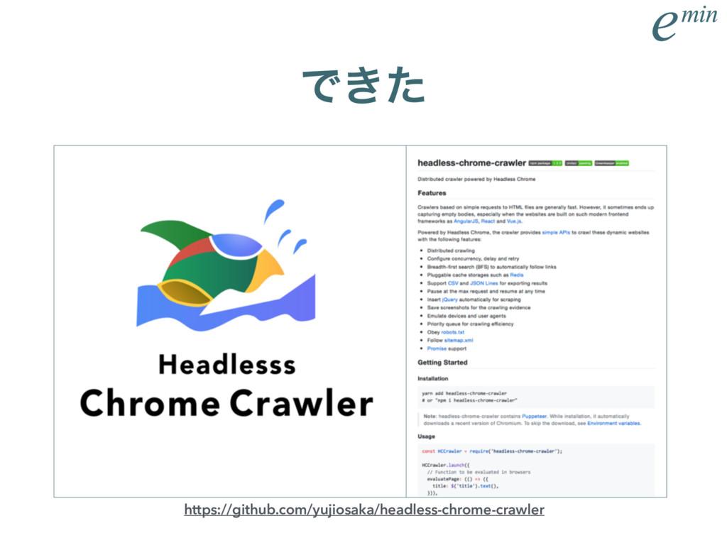 Ͱ͖ͨ https://github.com/yujiosaka/headless-chrom...